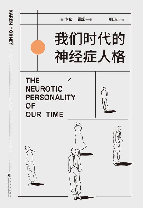 我们时代的神经症人格