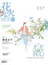 花火A-2018-11期(电子杂志)