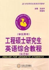 工程硕士研究生英语综合教程(教师用书+学生用书)(第2版)(仅适用PC阅读)