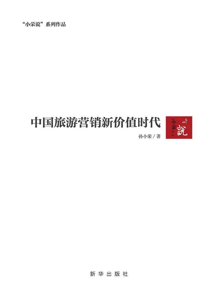 中国旅游营销新价值时代