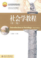 社会学教程(第3版)(北京高等教育精品教材·21世纪社会学系列教材)
