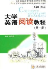 大学英语阅读教程(第一册)(仅适用PC阅读)
