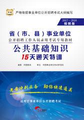 (2017-2018)省(市、县)事业单位公开招聘工作人员录用考试专用教材:公共基础知识15天通关特训