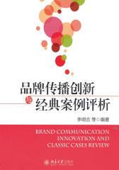 品牌传播创新与经典案例评析