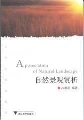 自然景观赏析