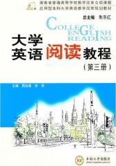 大学英语阅读教程(第三册)(仅适用PC阅读)