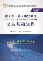 (2017-2018)省(市、县)事业单位公开招聘工作人员录用考试专用教材:公共基础知识