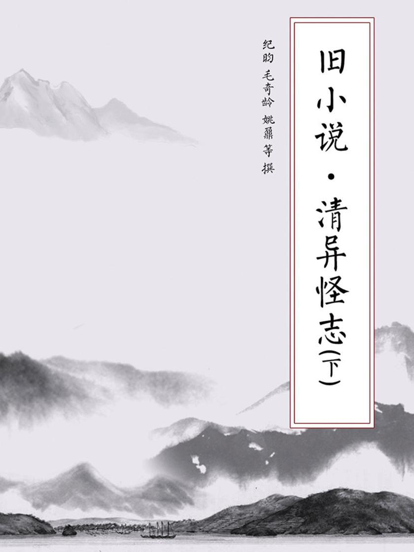 旧小说·清异怪志(下)