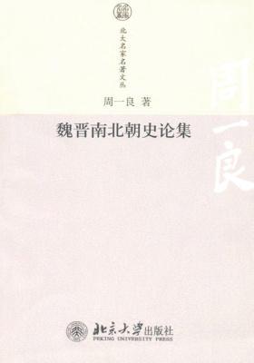 魏晋南北朝史论集(北大名家名著文丛)
