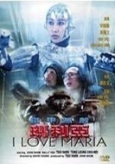 铁甲无敌玛利亚 粤语(影视)