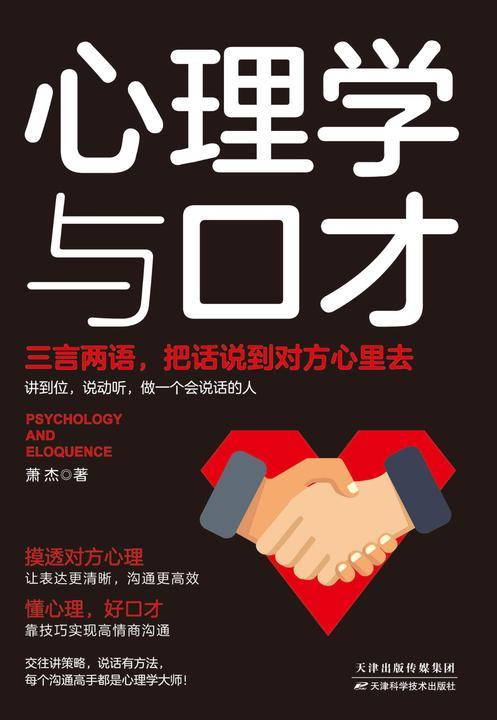 心理学与口才:交往讲策略,说话有方法,每个沟通高手都是心理学大师