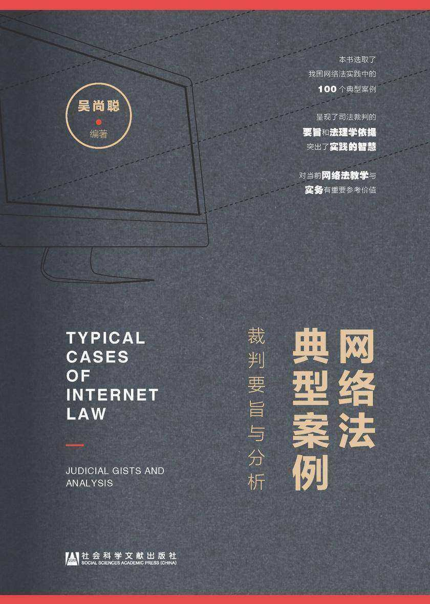 网络法典型案例:裁判要旨与分析
