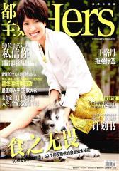 都市主妇 月刊 2011年11期(电子杂志)(仅适用PC阅读)
