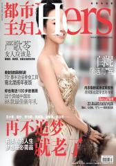 都市主妇 月刊 2012年01期(电子杂志)(仅适用PC阅读)