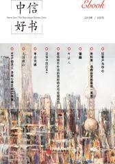 中信好书EBOOK(2016年9月刊)(电子杂志)