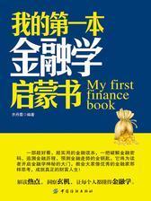 我的第一本金融学启蒙书