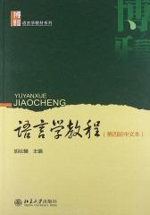 语言学教程(第4版)(21世纪英语专业系列教材)