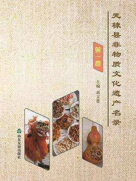 无棣县非物质文化遗产名录 第一卷