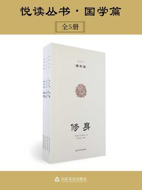 悦读丛书(国学篇全5卷)