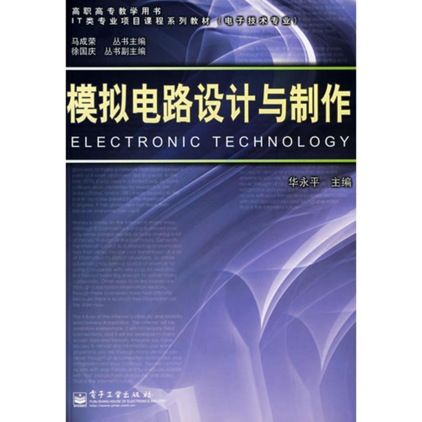 模拟电路设计与制作(仅适用PC阅读)