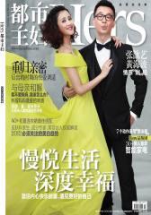 都市主妇 月刊 2012年05期(电子杂志)(仅适用PC阅读)