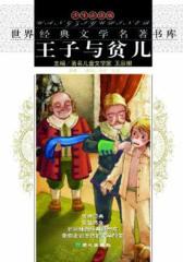 世界经典文学名著书库·王子与贫儿(少年必读版)