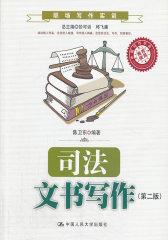 司法文书写作(第二版)(职场写作实训)(试读本)
