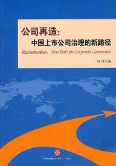 公司再造:中国上市公司治理的新路径(仅适用PC阅读)