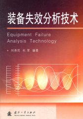 装备失效分析技术(试读本)