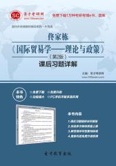 圣才学习网·佟家栋《国际贸易学——理论与政策》(第2版)课后习题详解(仅适用PC阅读)