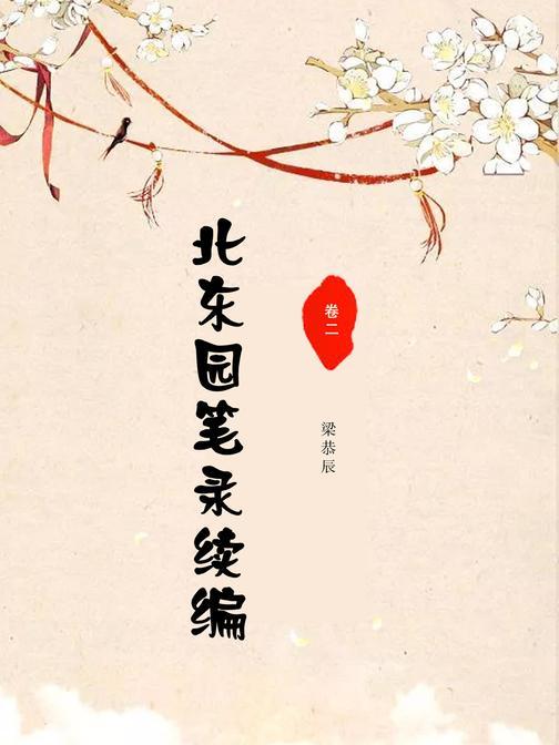 北东园笔录续编(卷二)
