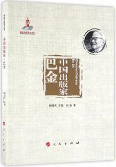 中国出版家·巴金(中国出版家丛书 )(试读本)