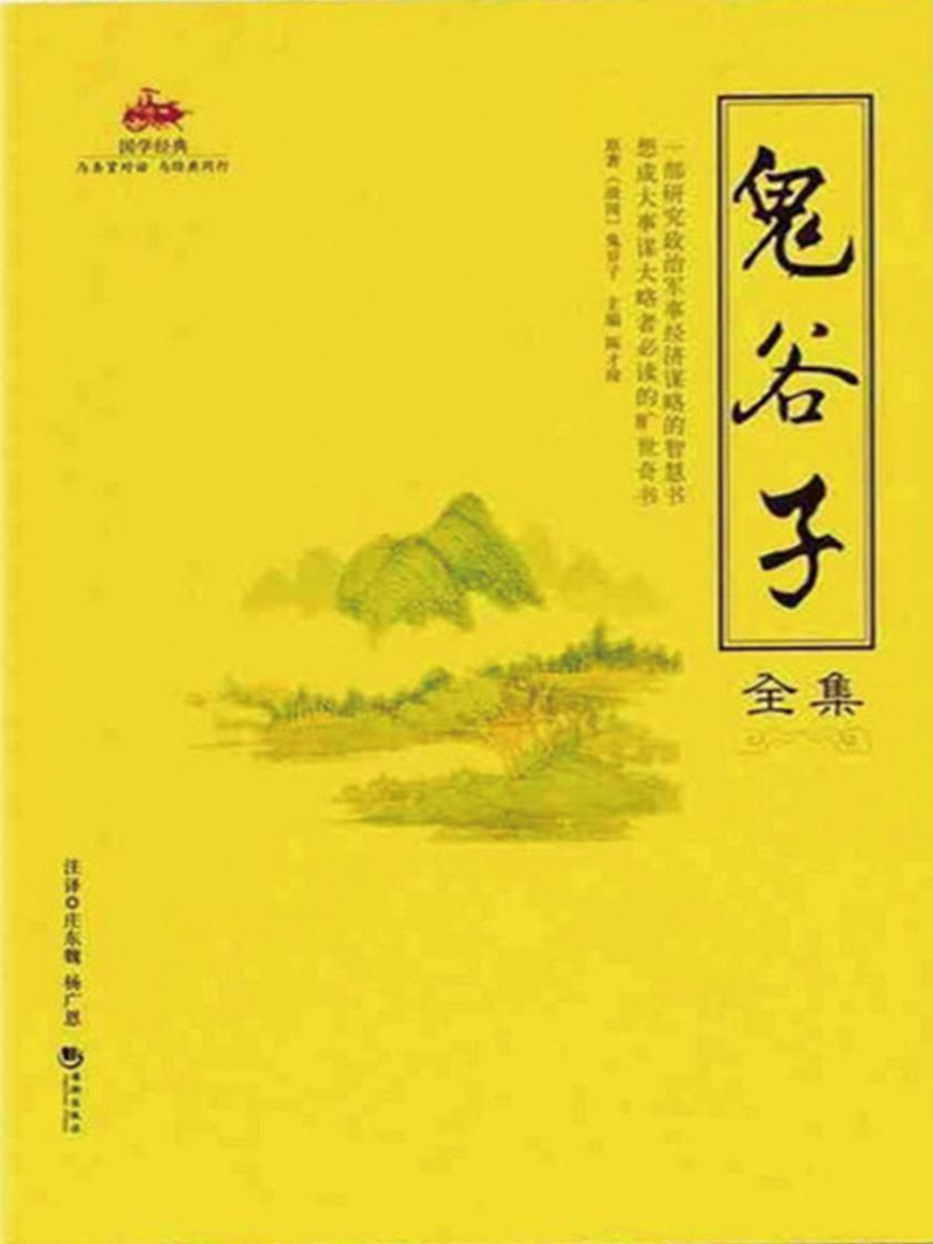 鬼谷子(战国)