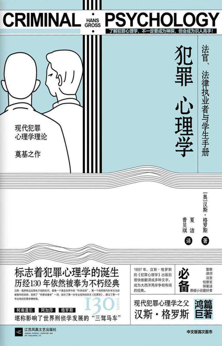 犯罪心理学(现代犯罪心理学之父汉斯·格罗斯传世经典。现代犯罪心理学理论奠基之作。先后被译成8种文字,二十余个版本。中文版首次面市。)