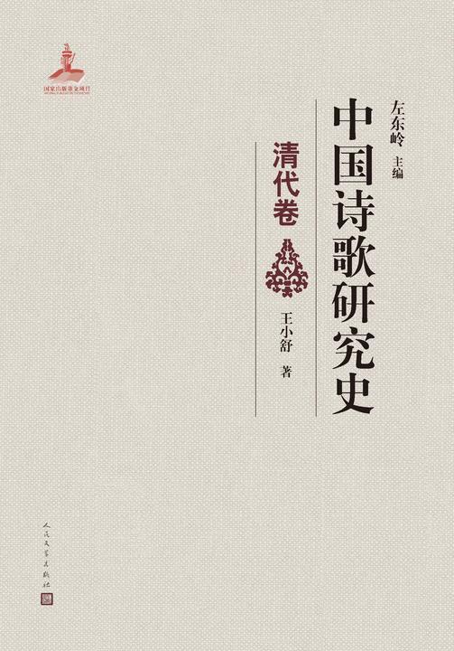 中国诗歌研究史.清代卷
