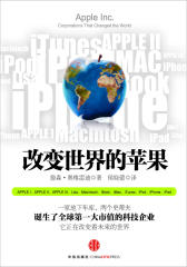 改变世界的苹果(浓缩版)