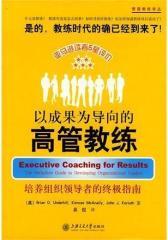 以成果为导向的高管教练(试读本)