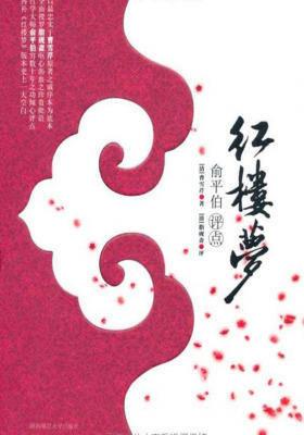 红楼梦:俞平伯评点