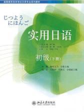 实用日语初级(下册)(无光盘相关信息)(高等教育自学考试日语专业系列教材)