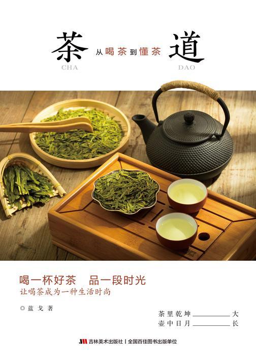 茶道:从喝茶到懂茶