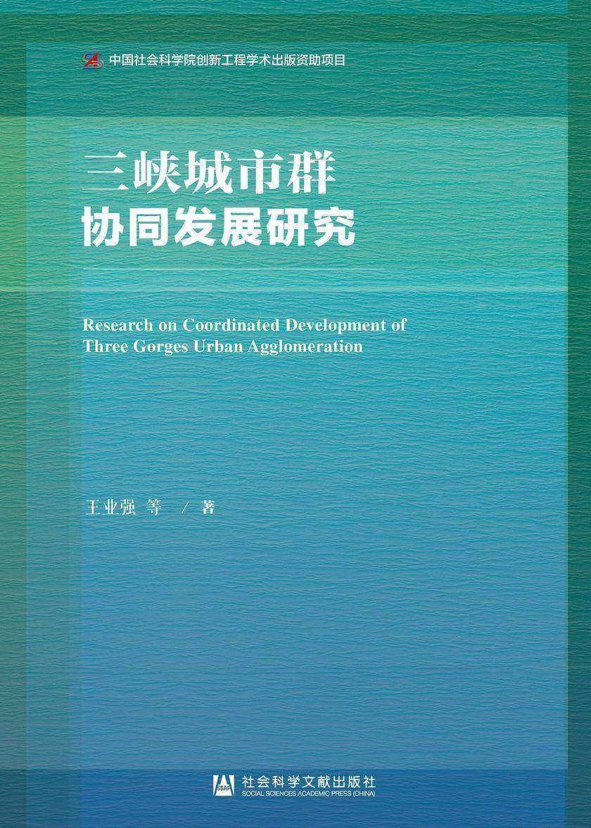 三峡城市群协同发展研究