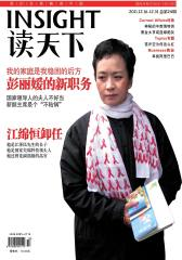 读天下 半月刊 2011年24期(电子杂志)(仅适用PC阅读)
