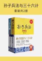 孙子兵法与三十六计(套装共2册)