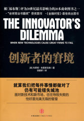 创新者的窘境(浓缩版)