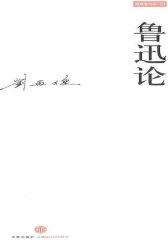 鲁迅论:兼与李泽厚、林岗共悟鲁迅(仅适用PC阅读)