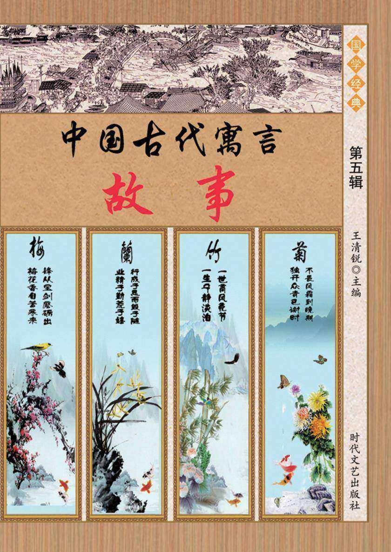 中国古代寓言故事·第五辑