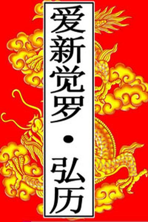 清-爱新觉罗·弘历