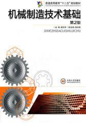机械制造技术基础(第二版)(仅适用PC阅读)