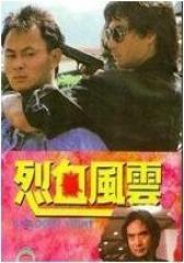 烈血风云 国语(影视)