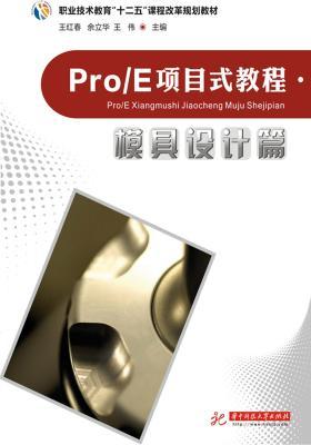 Pro E项目式教程(模具设计篇)(仅适用PC阅读)